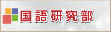 bn_kenkyu08