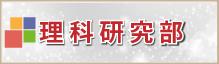 bn_kenkyu11