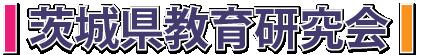 茨城県教育研究会
