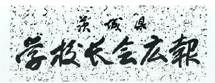 茨城 学校長会広報のイメージ